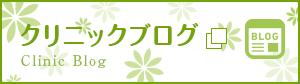 村田内科クリニックブログ
